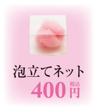 泡立てネット400円(税別)