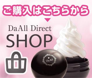 ご購入はこちらから DaAll Direct SHOP
