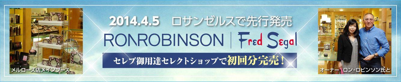 2014.4.5 ロサンゼルスで先行発売!セレブ御用達セレクトショップ RONROBINSON Fred Segalで初回分完売!